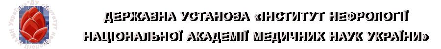 """Державна установа """"Інститут нефрології НАМН України"""""""
